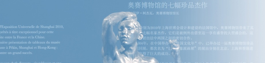 bandeau sculpture rodin chine copie